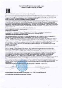 Кондиционер НКА - декларация о соответствии