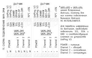 Устройство контроля микроклимата УКМ-3М - схема подключения