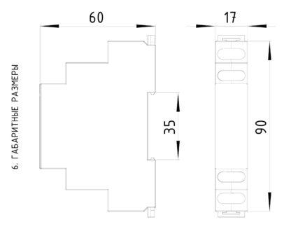 Устройство тепловой защиты и сигнализации УТЗС - размеры