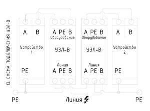 УЗЛ-В - схема подключения