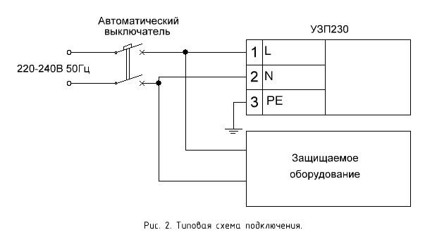 УЗП230 - схема подключения