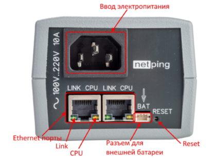 Управляемый блок удаленного распределения питания Netping 2PWR-220_v12 - передняя панель