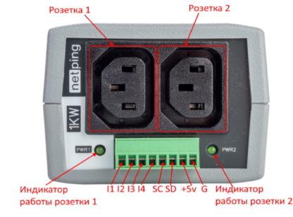 Управляемый блок удаленного распределения питания Netping 2PWR-220_v12 - задняя панель