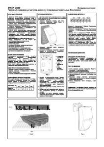 Инструкция по установке SWAN Quad