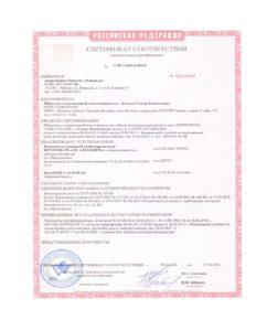 ИП 212 101-2М-A1R сертификат пожарной безопасности