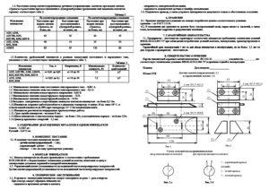 Извещатель охранный ИО102 20Б2П-паспорт