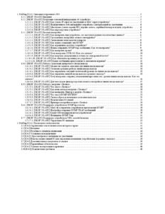 Документация netping io2