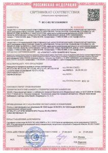 Сертификат_соответствия_ИП212-ХХ