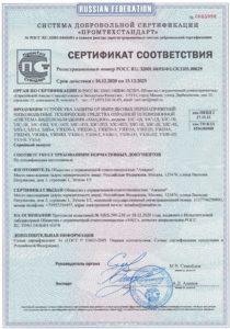 Сертификат соответствия УЗИпы ЗЛ УЗП